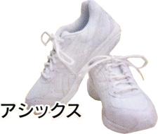 中学通学靴アシックス